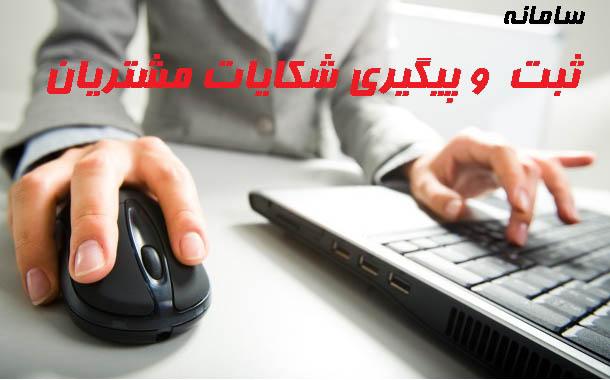 معرفی سامانه ثبت و پیگیری شکایات مشتریان