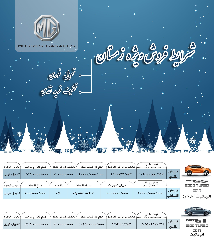 طرح فروش زمستان