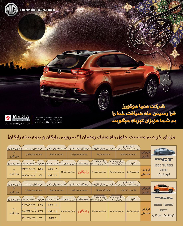 طرح فروش ویژه ماه رمضان
