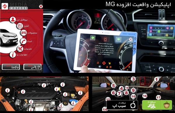 http://iran-mg.com/pages/اپلیکشن-مشتریان