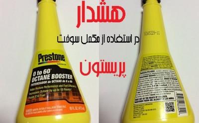 هشدار جدی - عدم استفاده از مکمل پریستون