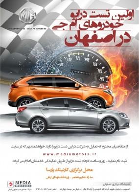تست درایو ویژه ساکنین شهر اصفهان