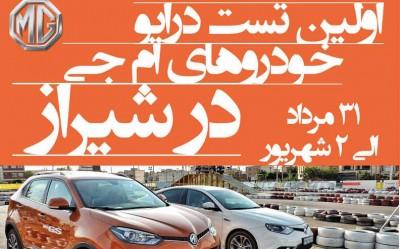 تست درایو ویژه ساکنین شهر شیراز