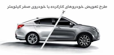 آغاز طرح ویژه خرید و جایگزینی خودروهای کارکرده MG